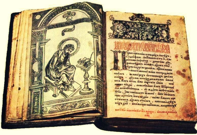 Первая книга - Апостол