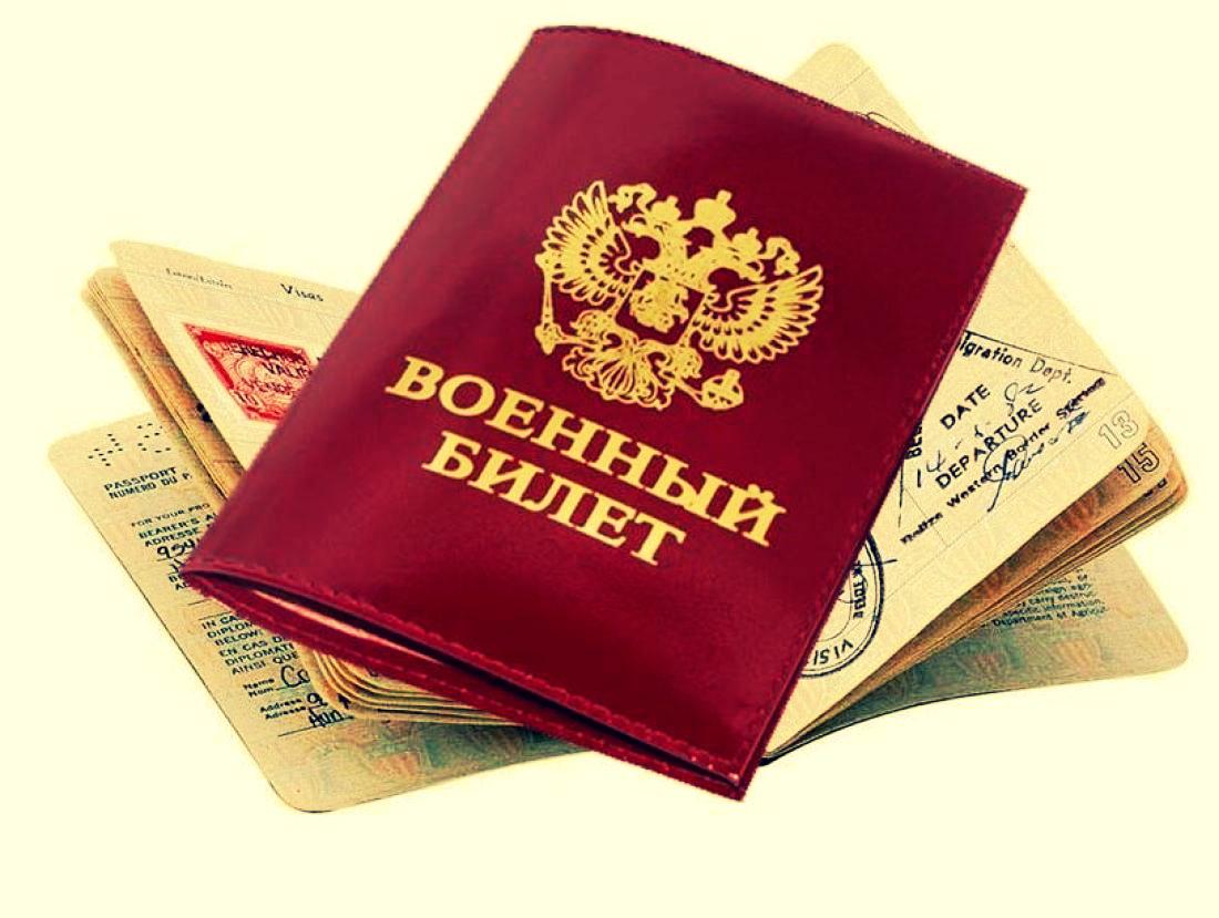 nuzhen_li_voennyj_bilet_dlja_poluchenija_zagranpasporta