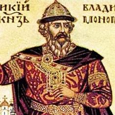 13. Владимир Мономах