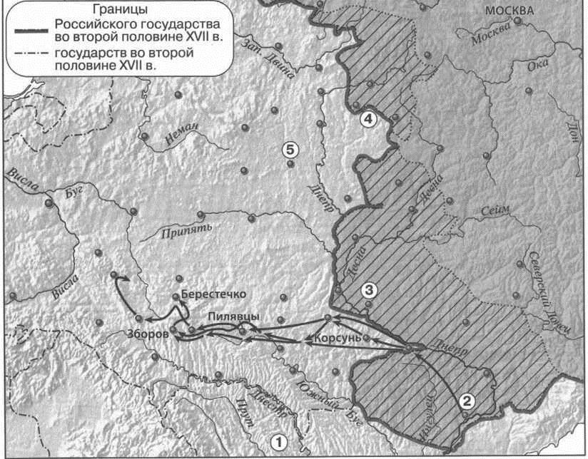 Поход Богдана Хмельницкого