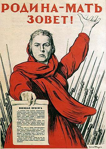 ВОВ плакат войны
