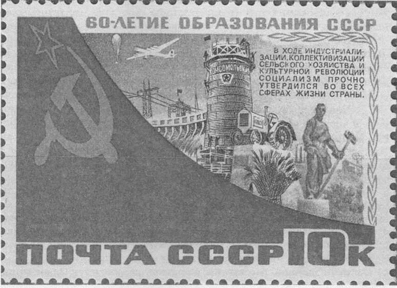 марка 1982 г.