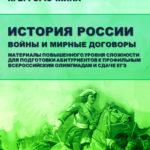 История России. Войны и мирные договоры.