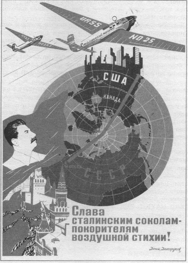 Беспосадочный перелет Москва-Ванкувер 1936