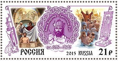 10. Владимир Святой.марка