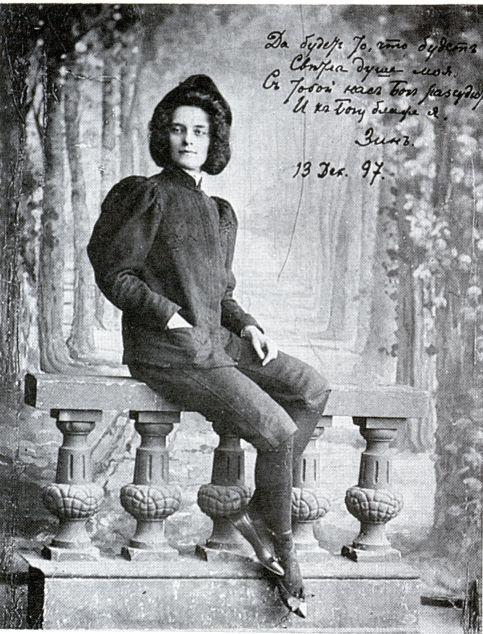 Зинаида Гиппиус