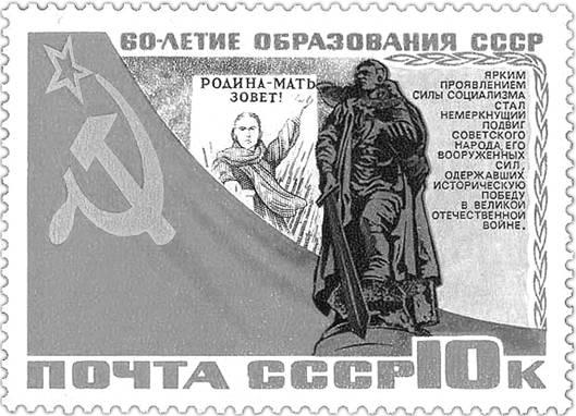 Образование СССР марка