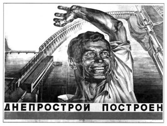 СССР Индустриализация 1