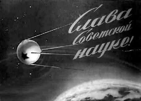 Плакат 1957 г. первый спутник