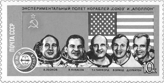 марка по совместному полету 1975 г.