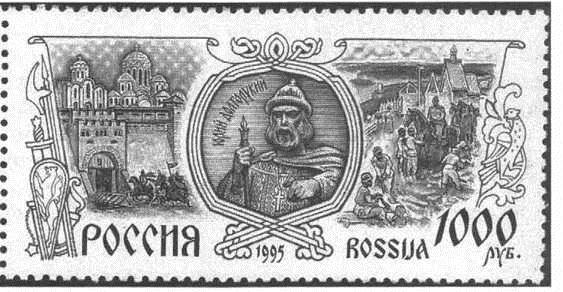 12. Юрий Долгорукий. марка