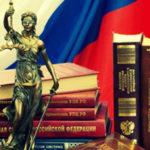 Законодательство Российской Федерации о выборах