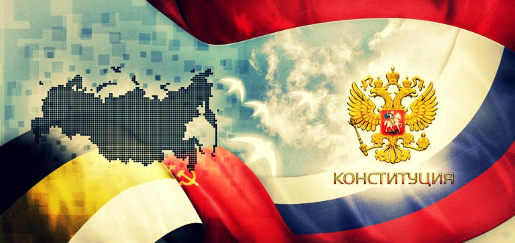 Конституция Российской Федерации. Основы конституционного строя Российской Федерации