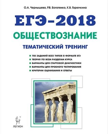 ЕГЭ-2018 Обществознание. Тематический тренинг.