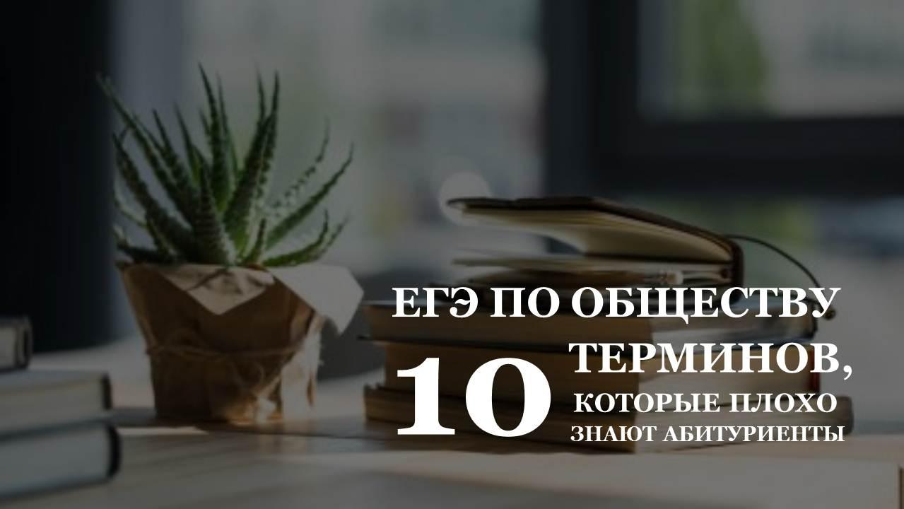 ЗАДАНИЕ 1 И ЗАДАНИЕ 25 В ЕГЭ ОБЩЕСТВОЗНАНИЕ: 10 ТЕРМИНОВ, В КОТОРЫХ АБИТУРИЕНТЫ ОШИБАЮТСЯ ЧАЩЕ ВСЕГО