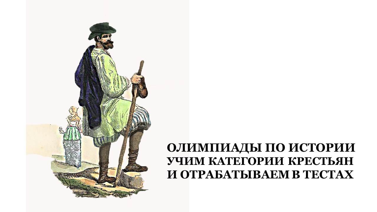 ГОТОВИМСЯ К ОЛИМПИАДАМ ПО ИСТОРИИ: КАТЕГОРИИ КРЕСТЬЯН